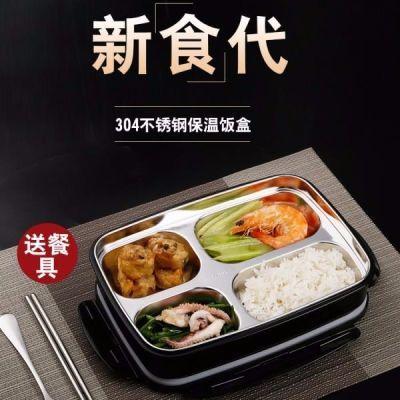 304不锈钢饭盒超长保温便当盒学生成人带盖分格韩式快餐盒上班族
