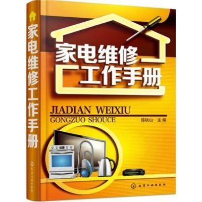 家电维修工作手册 家电维修从入门到精通 家电维修大全技术书籍
