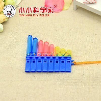 幼儿科技小制作 儿童益智拼装玩具 自制乐器排箫创意手工diy材料