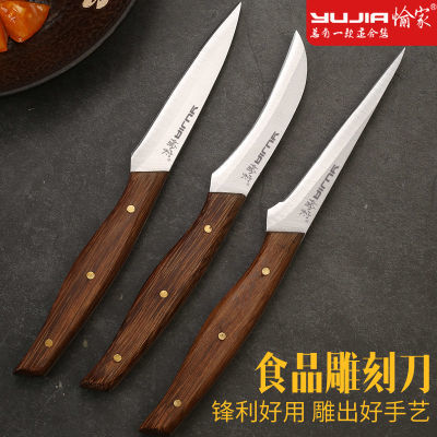 愉家食品雕刻刀主刀套装专业厨师入门厨房水果拼盘雕花刀三件套刀