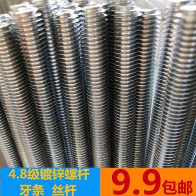 国标4.8级镀锌全牙螺杆丝杆牙条螺纹杆牙棒通丝M6 M8M10-M24 1米