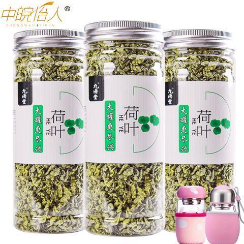 天然荷叶茶减排通畅养生茶 干荷叶粒可搭配柠檬片山楂干50g-500g
