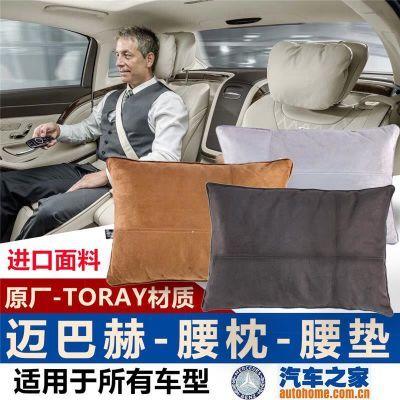 奔驰S级靠垫汽车腰靠迈巴赫腰枕奥迪靠背座椅腰垫宝马护腰枕