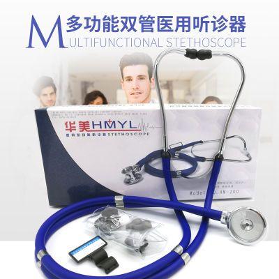 听诊器多功能双管听诊器专业医生用听诊器可听胎心音送配件
