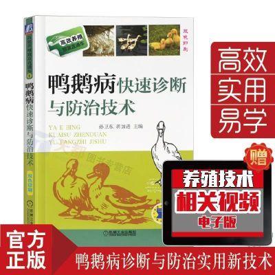 鸭鹅病快速诊断与防治技术 饲养技术全书 鸭鹅病书籍 鸭鹅养殖