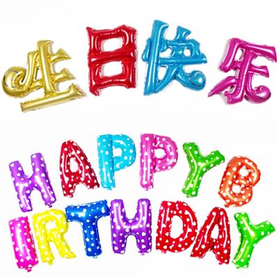 生日快乐字母铝膜气球批发英文汉字儿童生日派对百天周岁装饰布置