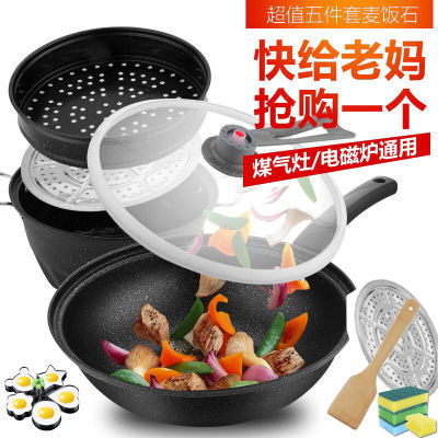【家庭五件套】32CM麦饭石炒锅不粘锅家用无油烟燃气电磁炉适用