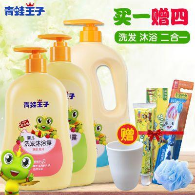 青蛙王子婴儿童沐浴露洗发露二合一宝宝洗发水正品无泪小孩沐浴乳