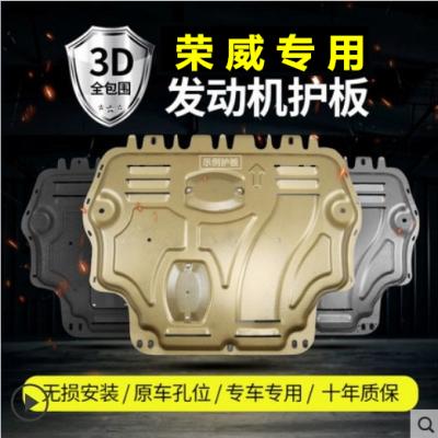 荣威RX5 max发动机下护板350 360 rx3 i5 名爵ZS MG6专用底盘挡板