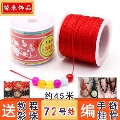 红绳编织线72号玉线手链项链手工diy编织线编中国结线材红线包邮