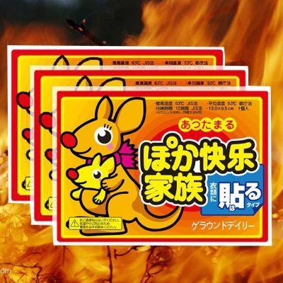 40片装大号袋鼠暖身贴暖宫贴热贴暖宝宝暖贴暖宝宝贴保暖自发热贴