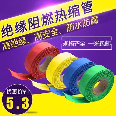 环保阻燃彩色热缩管 黑红黄绿色蓝色直径16~150mm绝缘收缩套管