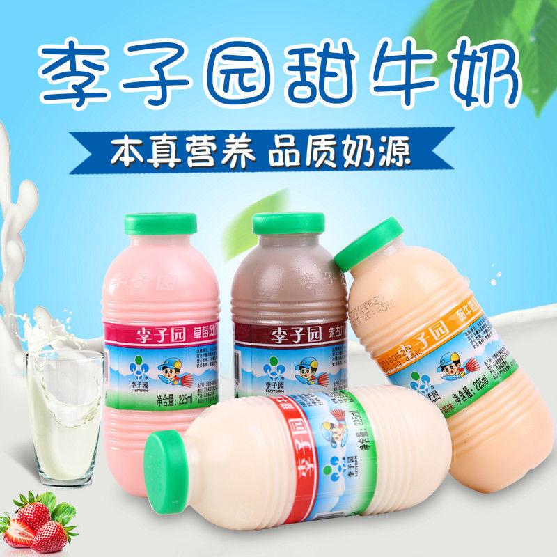 【新日期】李子园甜牛奶乳饮料学生奶儿童早餐奶大瓶小瓶可自选