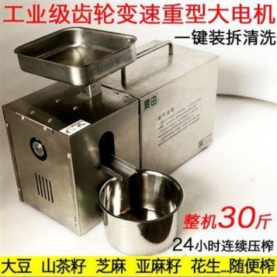 麦由不锈钢榨油机花生家庭家用全自动小型商用菜籽芝麻豆类加工机