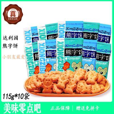【多袋装】达利园熊字饼 手指饼干115g/袋儿童休闲可爱小零食