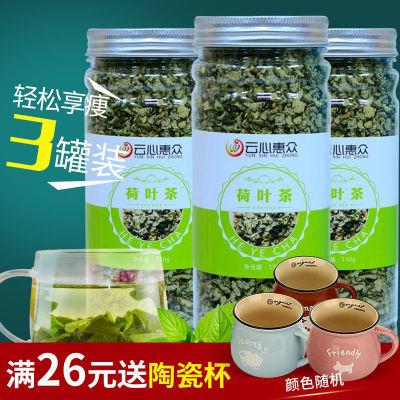 轻松享受罐装徽山湖纯天然荷叶粒茶刮油脂清肠通用花茶每罐150克