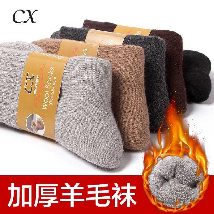 【2/5双】]超厚羊毛袜 冬季保暖加厚羊毛袜 男士加绒毛圈雪地袜子