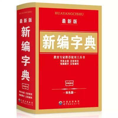 小学生实用新编新华字典 小学必备工具书1-3-6年级 多功能双色版