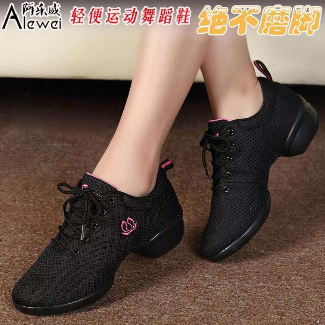 阿乐威新款广场舞鞋女士舞蹈鞋软底网面透气跳舞鞋中跟水兵舞鞋