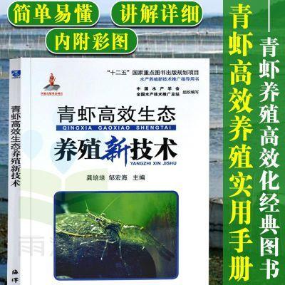 青虾高效生态养殖新技术 养殖虾一本通水产疾病防治健康养殖书籍