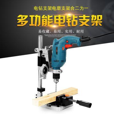 手电钻支架多功能电钻支架电钻变台钻万用支架微型台钻