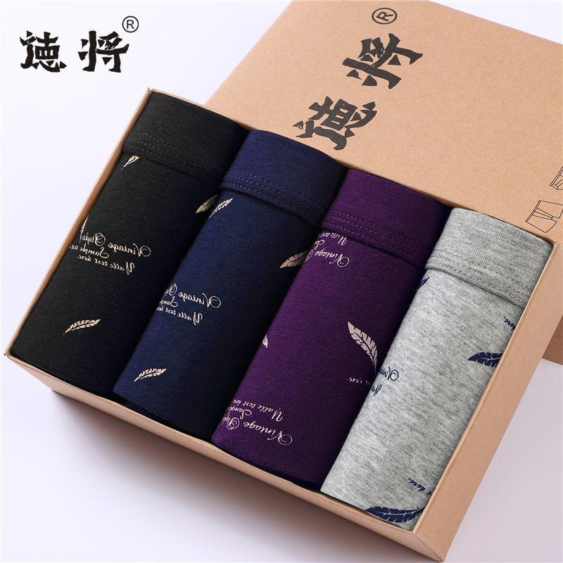 【德将】4条礼盒装纯棉质男士内裤男平角裤宽松大码中腰四角内裤
