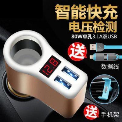 福特汽车多功能福睿斯车载充电器点烟器一拖二华为万能型车充op