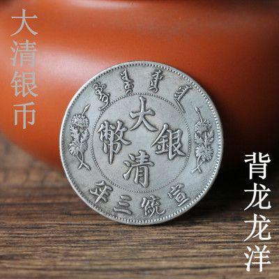 大清银币龙洋大洋袁头银元银圆民国古钱币袁世凯创意礼品收藏