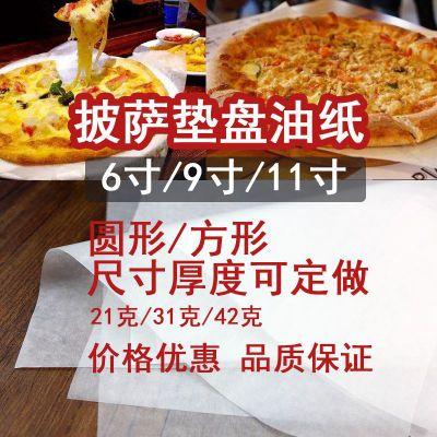 披萨纸垫盘纸 圆形油纸烘焙pizza烤盘吸油纸 方形烤箱油纸 6寸9寸