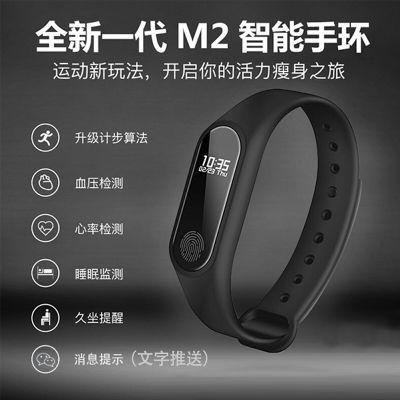 【大牌同款】新一代M2智能手环蓝牙手环运动手环手表智能手表男f