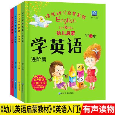 幼儿英语启蒙教材有声绘本4册儿童零基础学前英语入门3-6岁图书籍