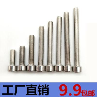 201不锈钢圆柱头内六角螺丝 杯头内六角螺栓HM螺丝钉M10*16M12*20