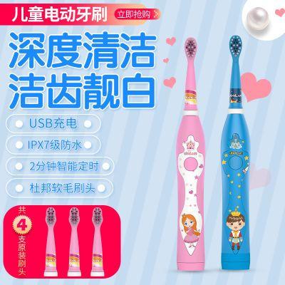 USB充电款电动牙刷儿童自动牙刷软毛刷头7级防水卡通儿童电动牙刷