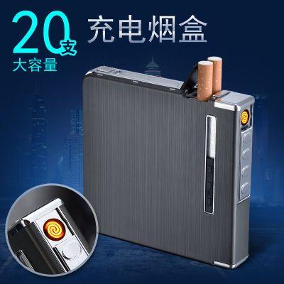 铝合金自动烟盒20支装usb充电打火机自动装烟盒点烟器定制刻字