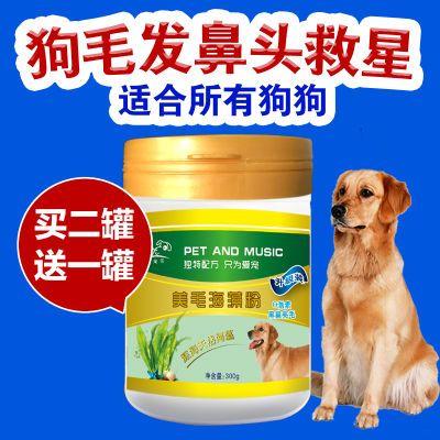 买2送1 宠物狗狗美毛粉金毛海藻粉泰迪增色黑鼻头美毛猫狗营养品
