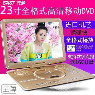 先科高清儿童移动dvd影碟机便携式带电视evd家用老人视频播放机bv