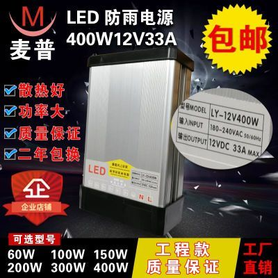 220v转12v400w直流led防雨电源转化器灯箱广告牌发光字变压器防水