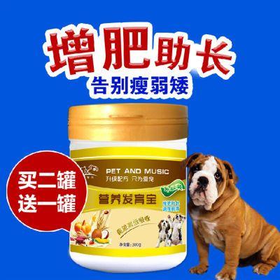 买2送1 宠物发育宝狗狗猫增肥长个子促发育告别瘦弱矮 宠物营养品