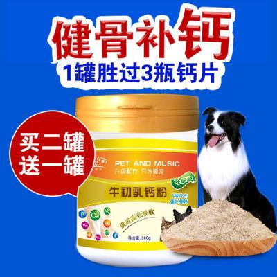 买2送1 优宠乐狗钙粉宠物健骨补钙助长营养保健品狗钙片猫狗通用