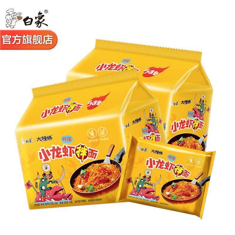 白象大辣娇小龙虾拌面韩式火鸡面5袋家庭装国产泡面辣面方便面