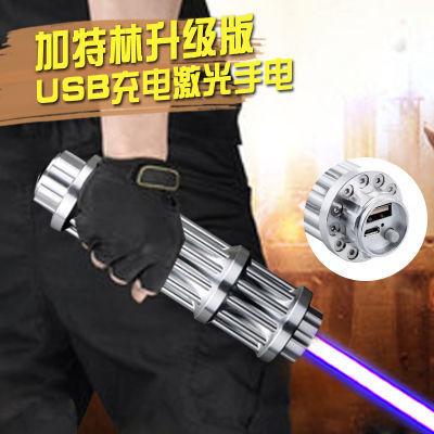 蓝光激光手电筒 USB充电激光灯加特林防身远射镭射灯