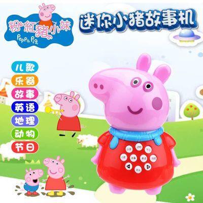 78981/益智玩具小猪佩奇打地鼠电动音乐带灯光迷你随身故事机早教机2岁