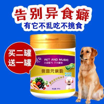买2送1 优宠乐宠物微量元素狗狗异食癖克星 治狗吃草食便啃土挑食
