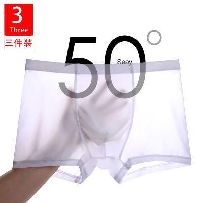 透明超薄冰丝男士平角内裤无痕一片式U凸情趣透明肥佬1/2/3条