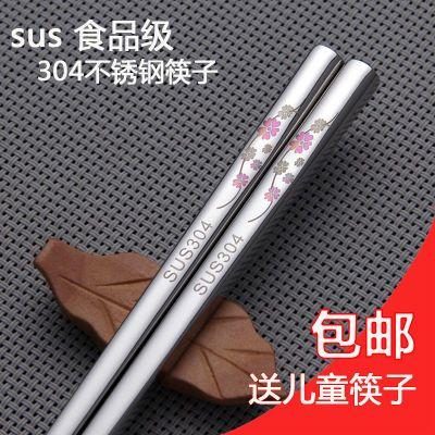 [今日特价]5双10双家庭套装304不锈钢筷子家用防滑不发霉高档快子