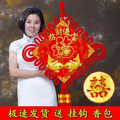中国结挂件福字客厅背景墙玄关招财进宝喜字结婚春节新年装饰年货