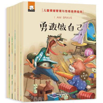 妈妈我能行中英文双语绘本6册睡前故事书0-6岁宝宝早教英语启蒙