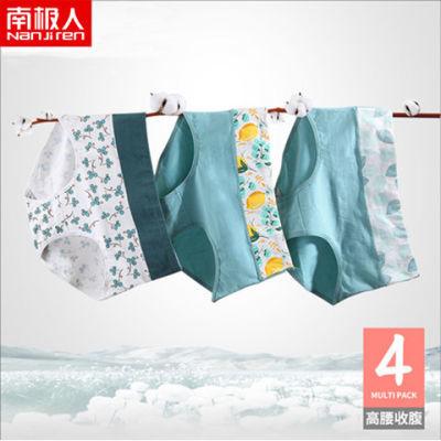 南极人3-4条新款高腰收腹提臀内裤女纯棉抗菌透气性感大码三角裤