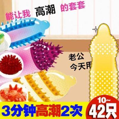 【强力刺激】倍力乐超薄刺套狼牙颗粒避孕套中号异形安全套持久装
