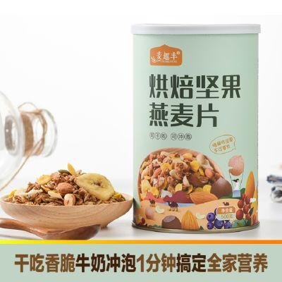 烘焙坚果燕麦片即食早餐冲饮干吃营养燕麦片免煮代餐谷物500g